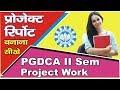 pgdca project report | pgdca project in vb.net | project work | PGDCA प्रोजेक्ट रिपोर्ट बनाना सीखे