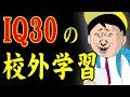 【アニメ】IQ30の校外学習wwwwwwwwwwwwww