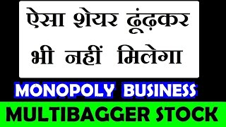 MONOPOLY BUSINESS STOCK| MULTIBAGGER STOCK 2020 | PVR SHARE PRICE | Long Term Investment In Stock
