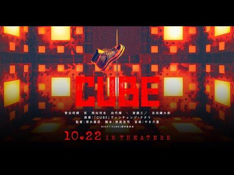 映画『CUBE 一度入ったら、最後』特報|2021年10月22日(金)全国公開