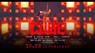 『CUBE』特報