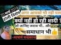 होली पर करें अपनी शादी की तैयारी   holi ke upay   holi ke upay hindi me   Acharya Chandrakant