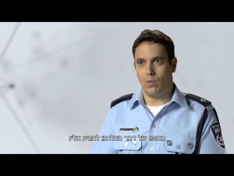 משטרת ישראל - קריירה עם שליחות - יחידת הסייבר