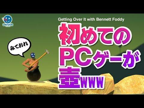 壺ゲー ゲーミングPC買って始めてやるのがツボゲーww 壷 Getting Over It with Bennett Foddy