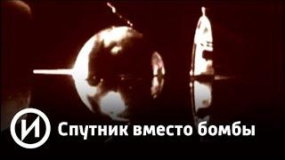 Спутник вместо бомбы | Телеканал