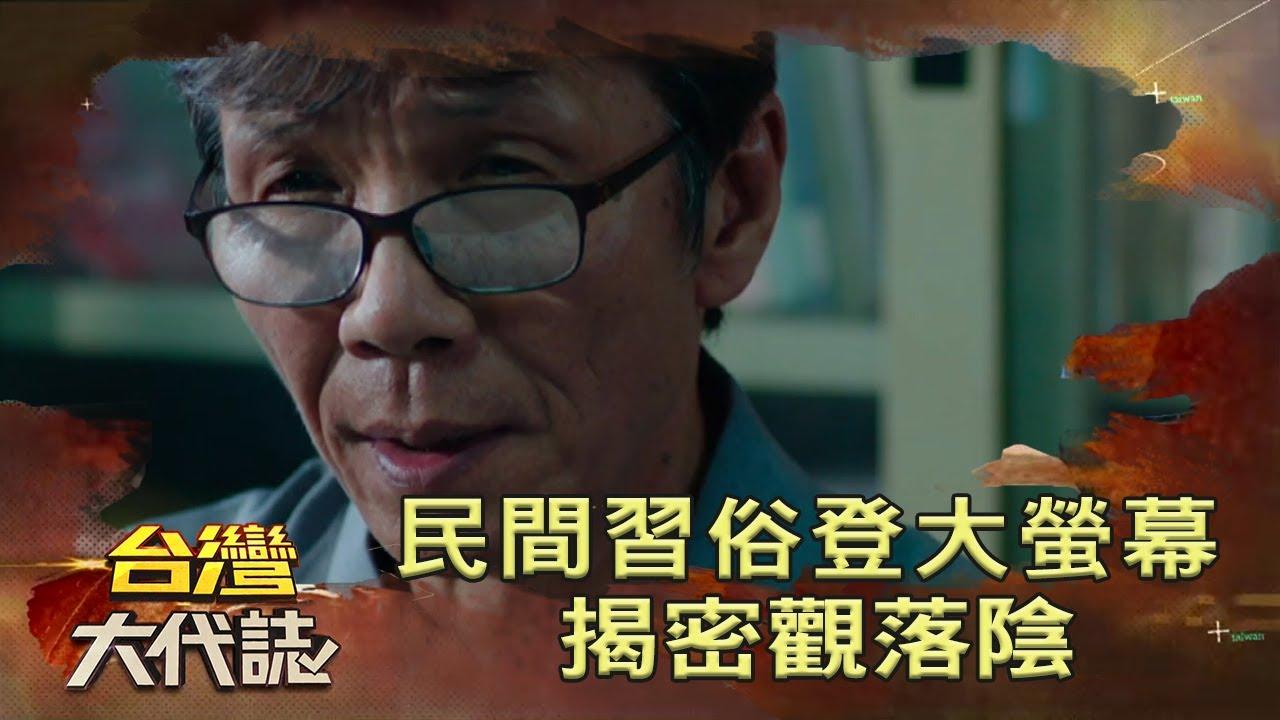 民間習俗登大螢幕 揭密觀落陰《台灣大代誌》20200628