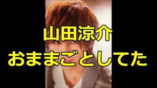 Hey! Say! JUMP 山田涼介 おままごとしてた♪ Hey! Say! JUMP(ヘイ! セ...