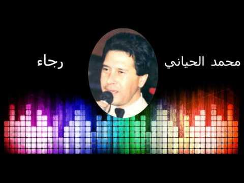 Mohamed El Hayani Rajae  محمد الحياني رجاء