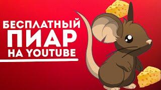 Как БЕСПЛАТНО раскрутить канал на YouTube?