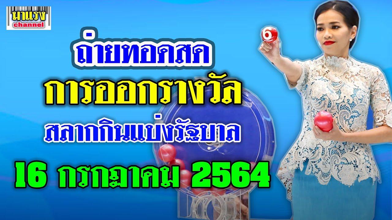 ถ่ายทอดสด การออกสลากกินแบ่งรัฐบาล 16 กรกฏาคม 2564
