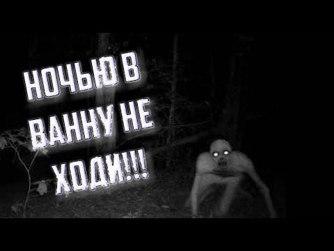Истории на ночь НОЧЬЮ В ВАННУ НЕ ХОДИ!!!