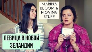 Певица в Новой Зеландии Marina Bloom & Moving Stuff + Встреча!