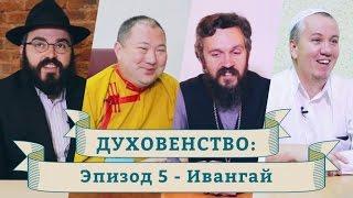 ДУХОВЕНСТВО: Эпизод 5 - Ивангай