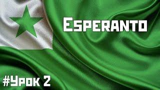 Esperanto (Эсперанто) #Урок 2