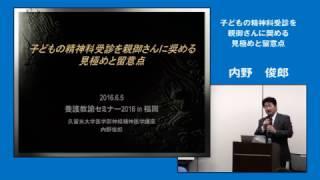 【養護教諭セミナー2016 in 福岡】児童生徒の精神科受診を保護者に奨める見極めと留意点