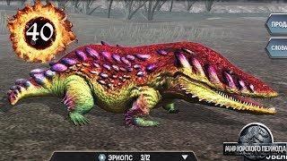 Эриопс 40 Динозавр на прокачку Мир Юрского периода Игра прохождение на русском