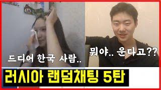 [#러시아랜덤채팅 5탄] 한국 사람을 꼭 보고싶었던 러…
