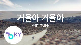 거울아 거울아 (Mirror Mirror) - 4minute(포미닛) (KY.76865) / KY Karao…