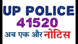 uppolice news today  - uppolice 41520 latest news today