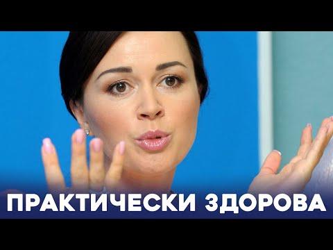 Последние Новости про Анастасию Заворотнюк «практически здорова»