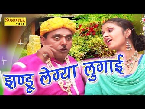 झंडू की सुपर हिट कॉमेडी | झंडू लेग्या लुगाई | Jhandu Le Gaya Lugai | Jhandu | Haryanvi Funny Comedy