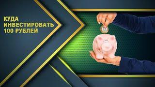 КУДА ИНВЕСТИРОВАТЬ 100 рублей | Сегменты инвестиций