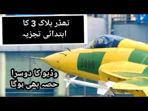 JF-17 Block-3 Initial Analysis . Urdu Video