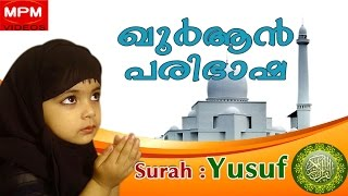 12.Surah Yusuf  Qur'an malayalam paribhasha | ഖുർആൻ മലയാളം പരിഭാഷ | Qur'an transilation