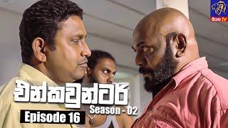 Encounter - එන්කවුන්ටර් | Season - 02 | Episode 16 | 11 - 10 - 2021 | Siyatha TV Thumbnail