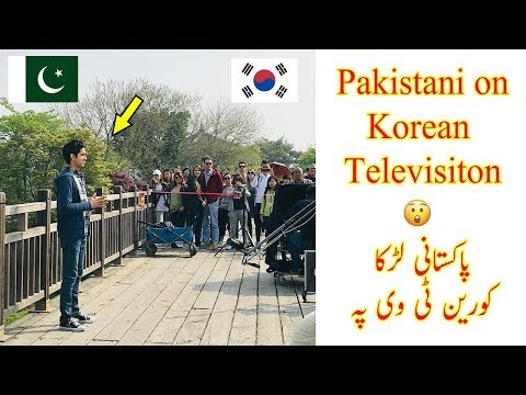Pakistani in Korea on Korean Television | کورین ٹی وی پہ پاکستانی