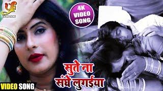 सुते ना संघे लुगईया Video Song - भोजपुरी का सबसे हिट सांग - Prem Chand - Sute Na Sanghe Lugaiya