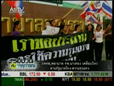 แพทย์,พยาบาล รพ.นางรอง เคลื่อนไหว ต้านรัฐบาลโกง-ความรุนแรง 2014/02/28