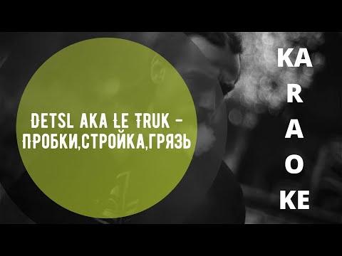 Detsl Aka Le Truk - Пробки, стройка, грязь( Караоке, текст)