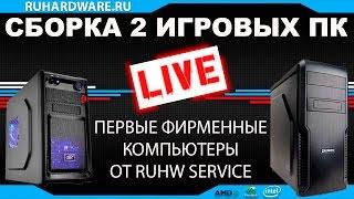 Сборка 2 бюджетных ПК LIVE. фирменные ПК RUHWservice.