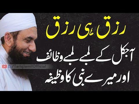 Rizq - آجکل کے لمبے لمبےوظا ئف اورمیرے نبی کا و ظیفہ   Tariq Jameel   Latest Bayan 08-Mar-2019