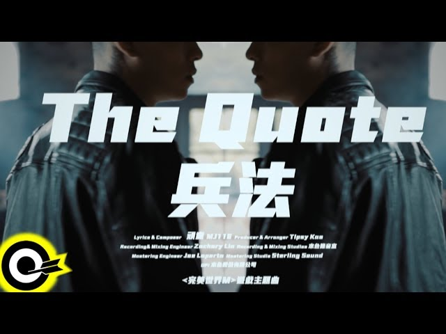 頑童MJ116【兵法 The Quote】『完美世界M』遊戲主題曲 Official Music Video