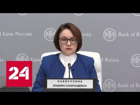 Набиуллина: банки реструктурировали примерно 11% портфеля кредитов всех МСП - Россия 24
