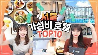 호텔 전문 에디터가 강력 추천하는 10만원대 서울/인천…