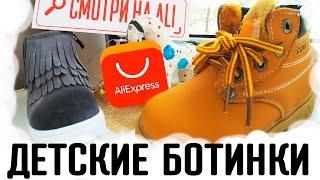 видео Детская обувь