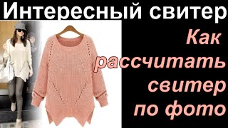 ‼вязание спицами▶Интересный свитер по фото. Расчет и вязание ☀ Алена Никифорова  Прямая трансляция