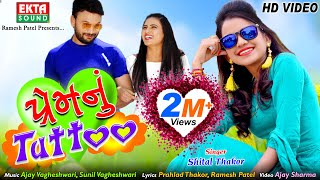 Prem Nu Tattoo || Shital Thakor || New Romantic Song || HD || Ekta Sound
