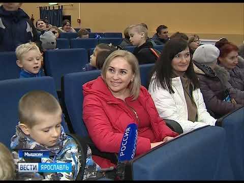 В Мышкине открылся виртуальный концертный зал