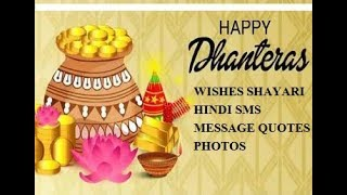 HAPPY DHANTERAS 2019 WISHES SHAYARI HINDI SMS MESSAGE QUOTES PHOTOS