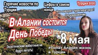 Турция 2020 8 мая Новая нормальная жизнь в Турции Полат Алания жизнь в Турции Турция сегодня