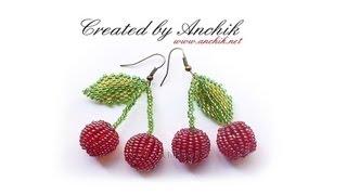 "Tutorial: beaded earrings ""Cherry"" / Как сделать летние серьги из бисера ""Вишенки"""