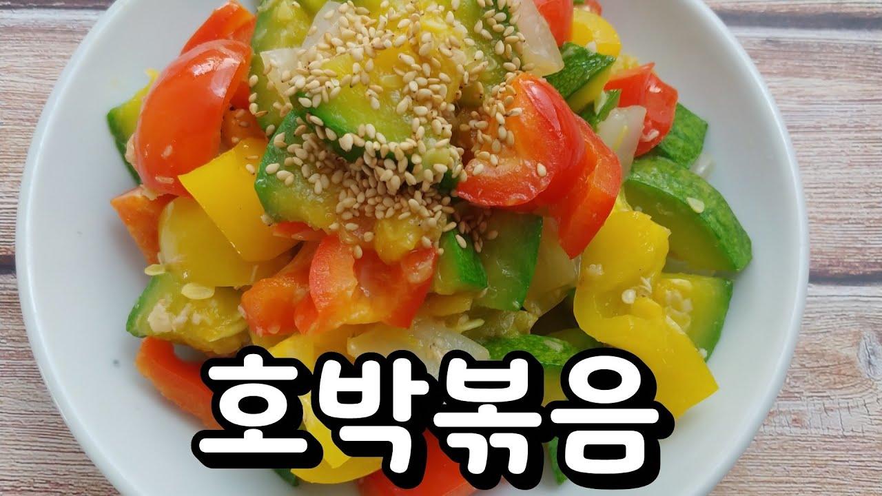*44     호박볶음(Stir-fried zucchini with salted shrimp)