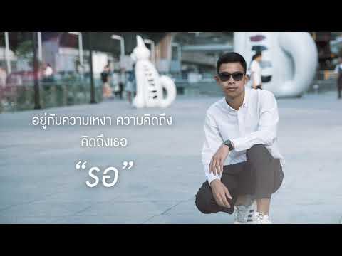 คอร์ดเพลง รอ  พรศรวง Feat.TONY PHEE