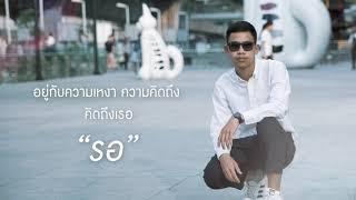 รอ - พรศรวง Feat.TONY PHEE