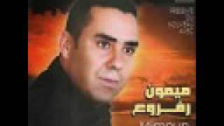 Mimoun Rafrou3 - Salima Salima