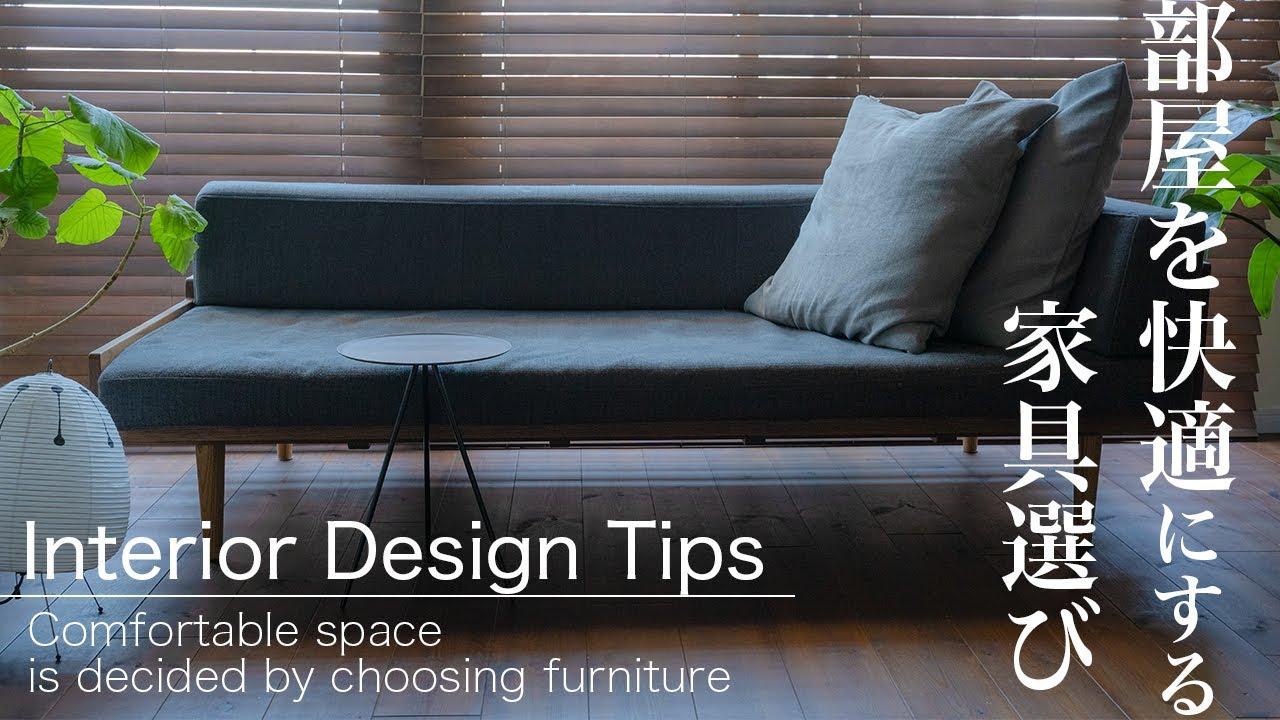 【インテリアのコツ】部屋を快適にする家具選び/Interior Design Tips